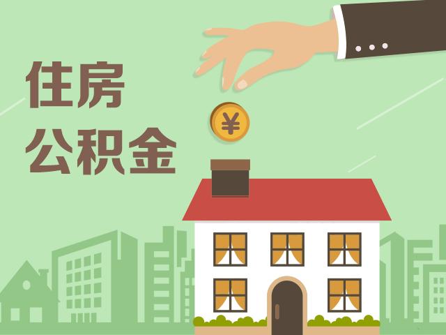 住房公积金政策收紧 异地购房提取难度加大
